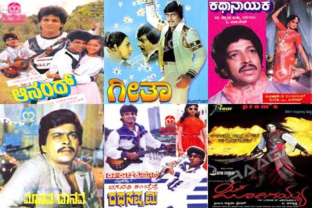 Old Kannada Songs