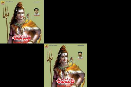 Lord Siva Songs