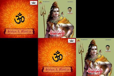 Namo Shivaya