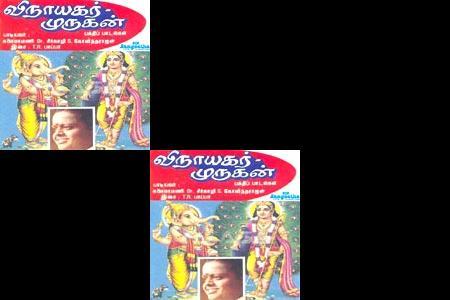 Murugan Songs
