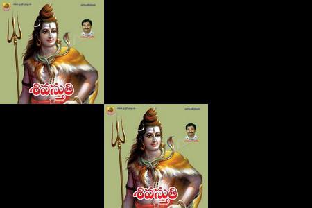 Sivasthuthi