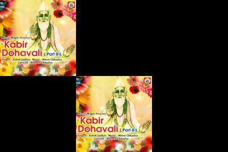 Kabir Amrit