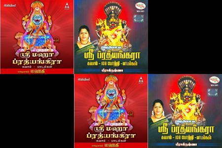 Sri Maha Prathyangir