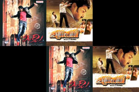 Prabhas Songs