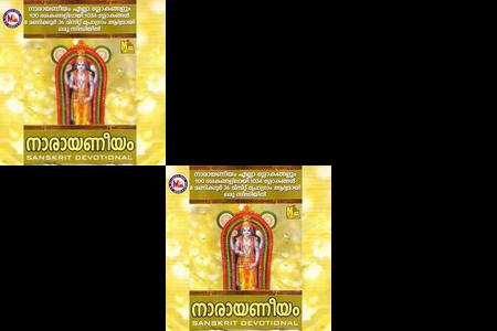 Narayaneeyam