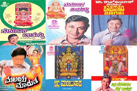 Kannada Devotional S