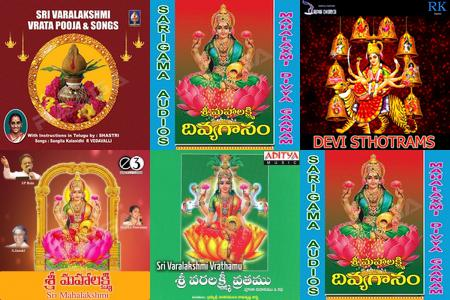 Lakshmi Devi Songs