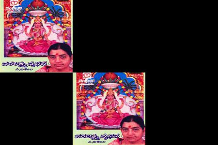 Lakshmi Songs