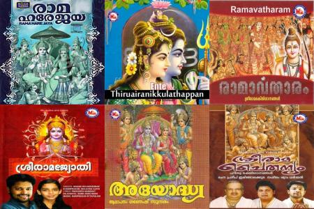 Sree Rama Songs