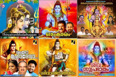 Shiva Songs