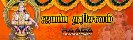1008 ayyappa saranam in tamil pdf